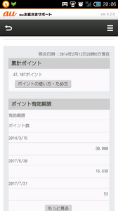 Screenshot_2014-02-12-20-06-46.png